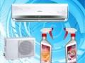 诚招空调清洗剂-各市总代理加盟