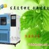 上海环境试验设备