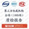 供应SQT 第三方权威机构质检报告 全棉(100%棉)质量检测 报告