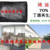 70%丁腈再生胶原材料