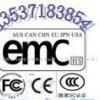 提供手机FCC认证EMC整改服务
