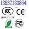 供应无线采集终端CE认证CCC认证EMC整改