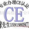 节能支架灯CE认证检测