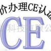 太阳能充电器CE认证检测机构