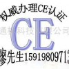 提供服务T5吸顶灯CE认证检测机构