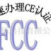 刮毛器FCC认证检测机构