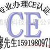 超声波清洗机CE认证检测机构