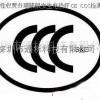 提供服务打印机CCC认证通标