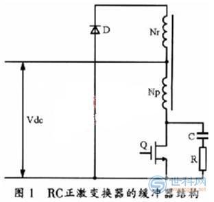 开关电源中rc缓冲电路设计方案