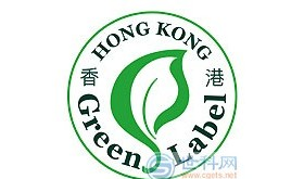 香港环保标签