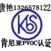 抛光机PVOC认证,供应天线PVOC认证,COC认证证书