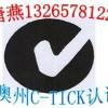 图像扫描仪C-TICK认证,打印机C-TICK认证