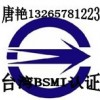 电源适配器BSMI认证,机箱BSMI认证,SGS检测