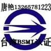 耳机BSMI认证,台湾BSMI认证,SGS检测