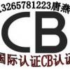平板电脑NCC认证,MID 台湾NCC认证,SGS检测