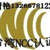 汽车倒车雷达NCC认证,台湾NCC认证,SGS检测