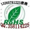 台湾NCC认证,GPS导航仪NCC认证(SGS检测