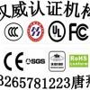 无线温度监测仪NCC认证,无线快闪CE认证,SGS检测