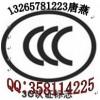 车载蓝牙免提NCC认证,无线鼠标IC认证,SGS检测