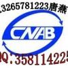 2.4G无线监视器NCC认证,报警器FCC认证,SGS检测