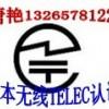 无线广告机申请TELEC认证,出口日本TELEC认证