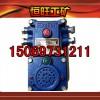 KXT102矿用隔爆通讯信号装置