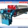 全自动压滤机920型40平方压滤机