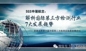 SGS申屠献忠:解析国际第三方检测行业7大发展趋势