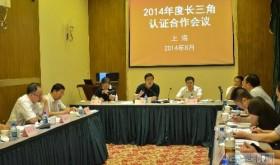 2014年度长三角认证合作会议召开