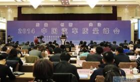 首届中国汽车质量峰会在京举行