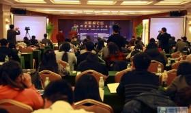 首届大数据论坛?中国民意好口碑品牌年度报告会在京召开