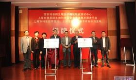 国家转基因生物分子特征验证测试中心在上海交大揭牌