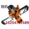 ZRS25-50/400型手持式乳化液钻机 、手持式液压钻机