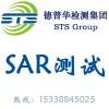 深圳德普华检测供应无线产品sar测试 印度sar认证服务