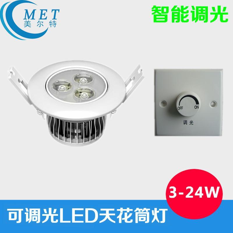 供应 LED 可调光射灯 筒灯 LED灯具