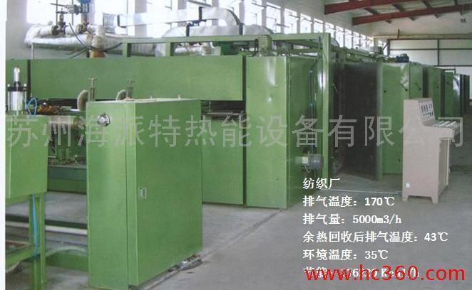 供应纺织、印染余热回收利用节能设备