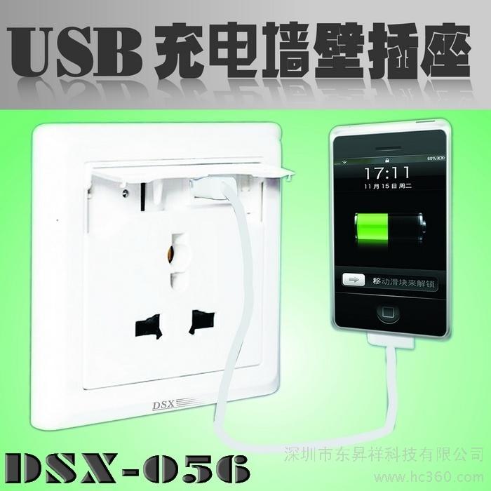 供应安防智能家居插座,手机充电墙壁插座,USB充电接口支持各类型手机及数码产品充
