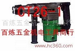 供应上海卡顿CT26-1电锤,吸吹风机