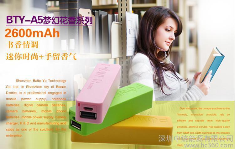 供应香水味移动电源 正品发货