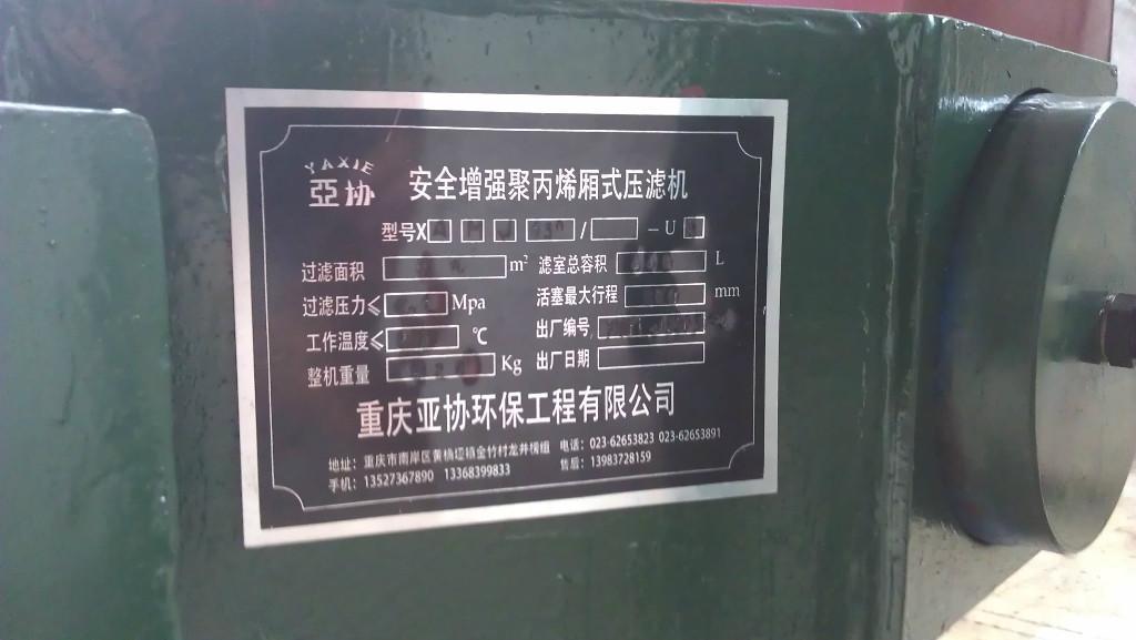 重庆环保设备