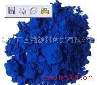 福建国艳颜料厂家直销环保1530酞菁蓝BGS 有机颜料