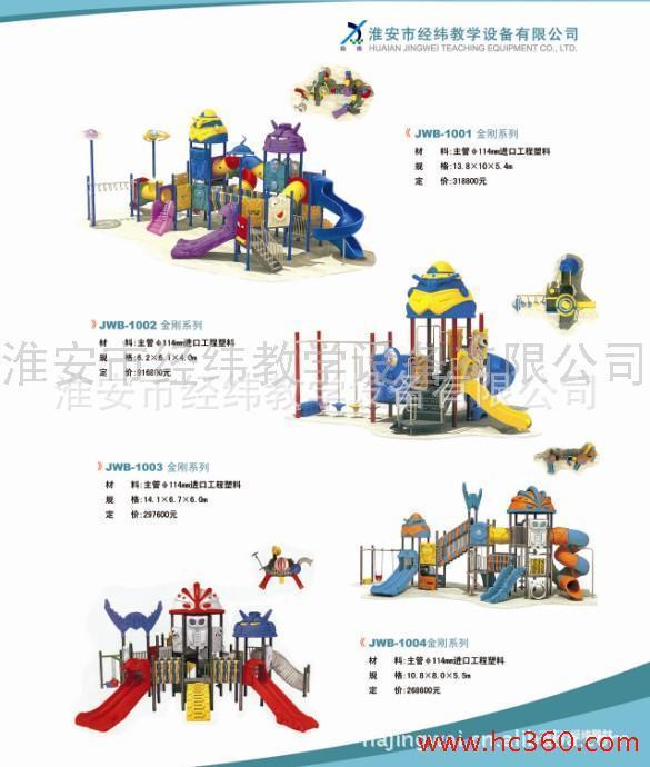 供应淮安经纬大型玩具(可根据客户要求定做)长期优惠