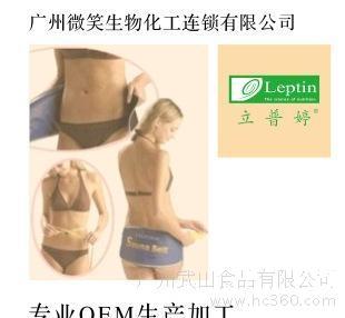 供应立普婷Leptin 减肥保健食品  批发/OEM