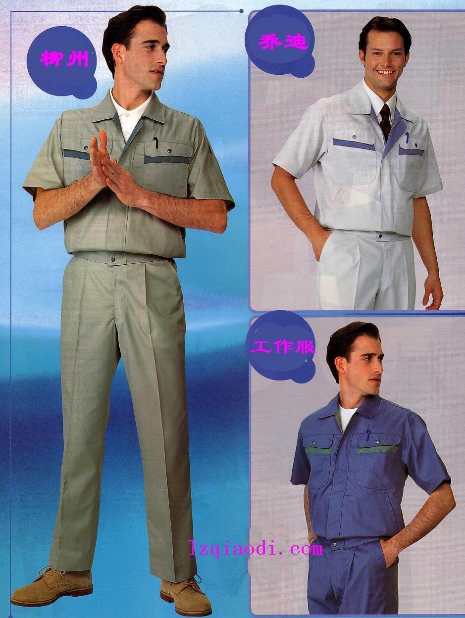 供应柳州乔迪夏季工作服、汽车修理员工服装、柳州东启劳保服饰
