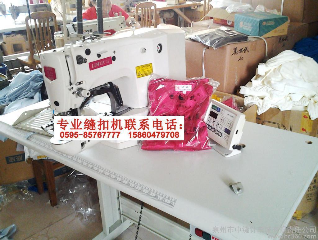 供应恒利传统服装纽扣自动化缝制传统服装纽扣传统服装