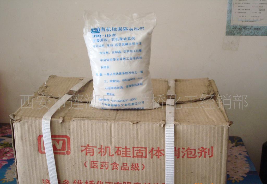 供应西安多维桥DWQ-110医药、食品级有机硅固体消泡剂