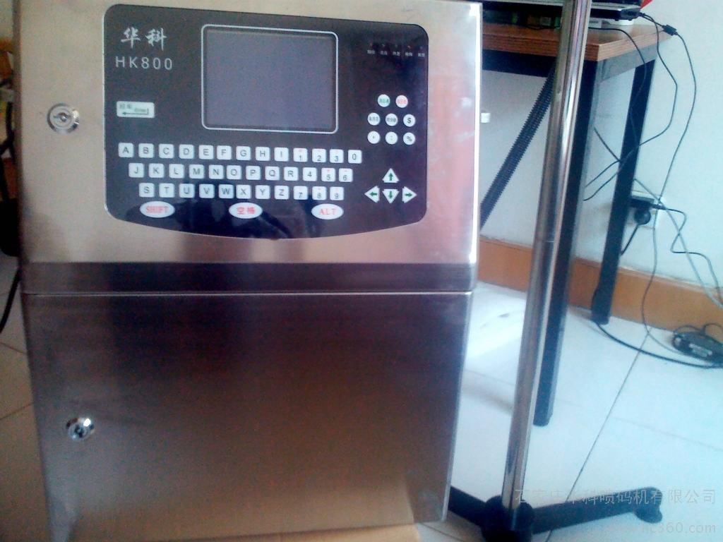 供应小字符喷码机/食品 管材 饮料 医药 石家庄华科小字符喷码机