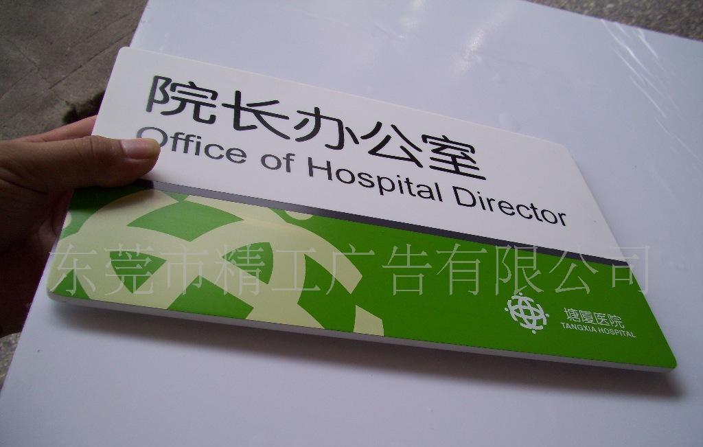 提供服务精工标识医院标识-08东莞门牌制作 门牌设计 企业标识