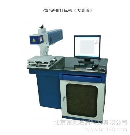 供应二氧化碳激光喷码机打码机、连接生产线设计、激光机厂家