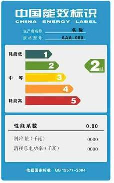 供应通风机能效标识检测、节能灯能效标识检测认证